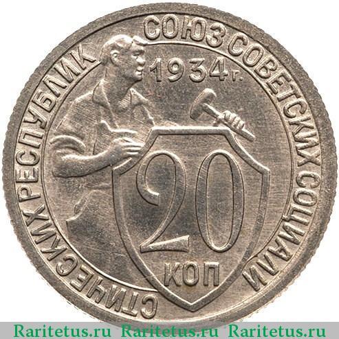 20 копеек 1934 тува цена
