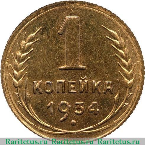 1 копейка 1934 года цена стоимость монеты центр хобби на черкизовской