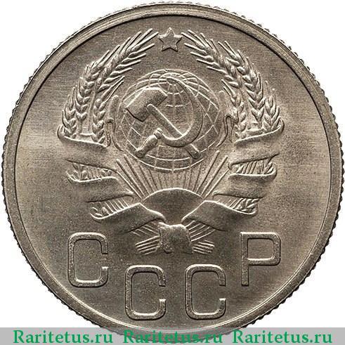 Сколько стоит 20 копеек 1936 года цена пекинская коллекция монет приднестровья 2008 год цена