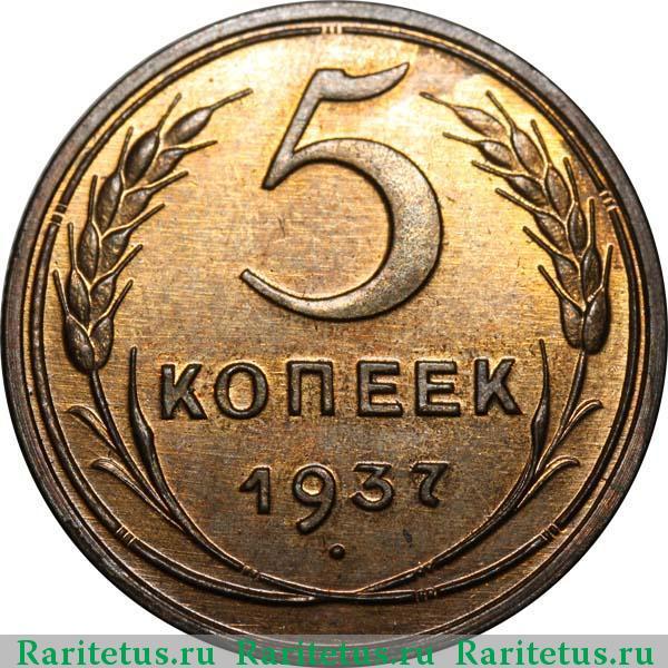 5 коп 1937 года цена форум нумизматов монеты россии