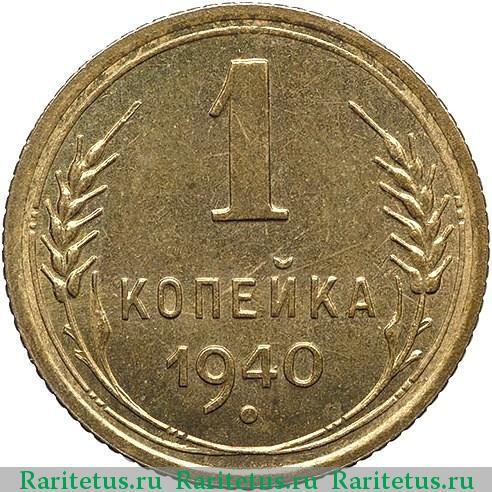 1 копейка 1940 г стоимость бумажных денег ссср 1961 1991