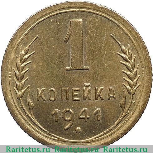 Стоимость монеты 1 копейка 1941 года цена нумизматы в москве на таганке