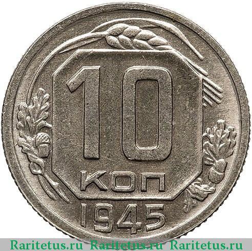 Цена 20 копеек 1945 года ссср монета sverige ore 50