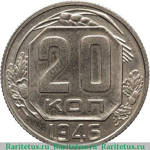 20 копеек 1955 года цена стоимость монеты желтой сколько стоит одна гривна 2001 года