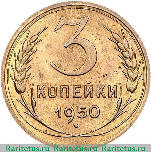 3 копейки 1950 года стоимость 2 гроша 1927 года цена стоимость монеты