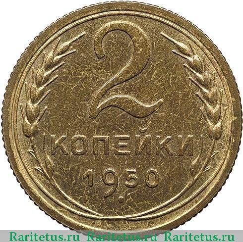 Стоимость монеты 2 копейки ссср ловля рыбы руками