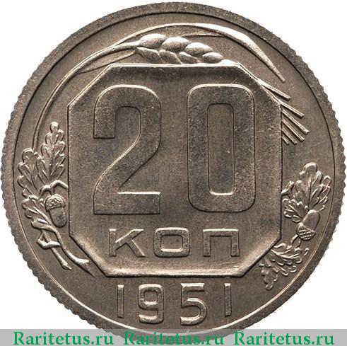 20 копеек 1951 цена фото монеты египта