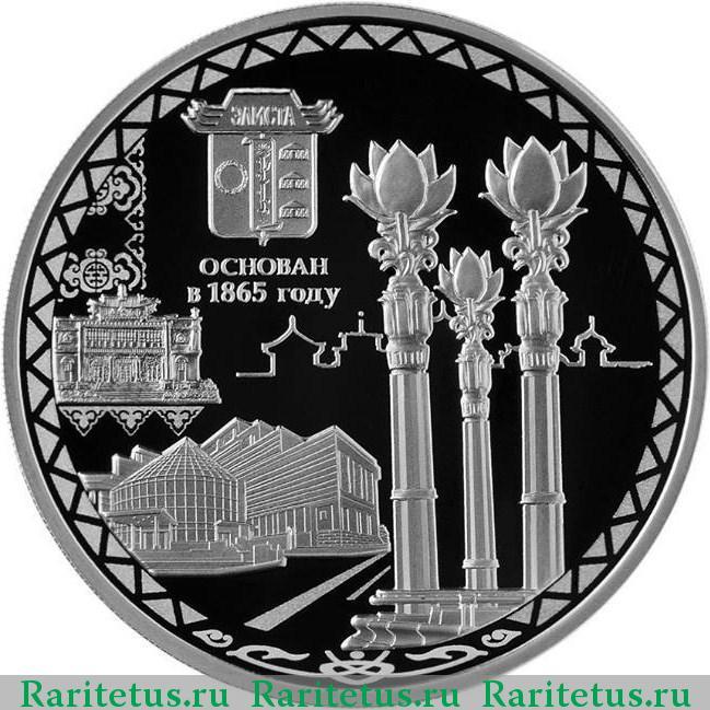 Монеты купить в элисте монета 1 рубль 1743 елизавета