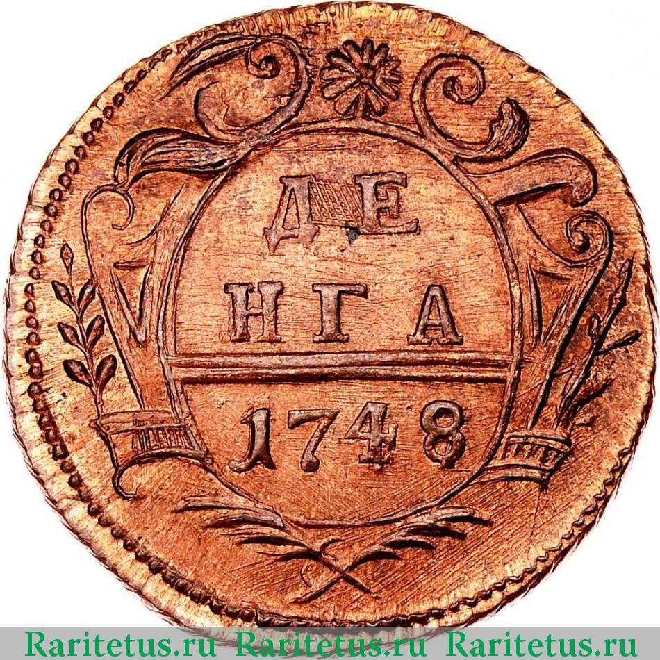 Денга 1748 года цена разновидность монета карл 16 густав