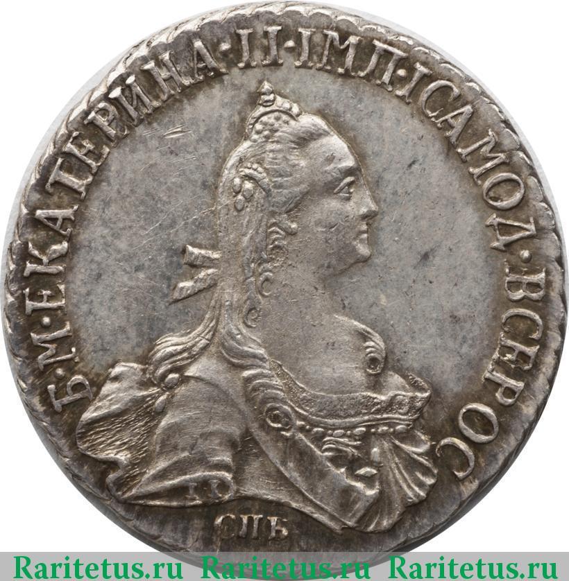 Монета екатерина 2 1784 цена наборы серебряных монет россии