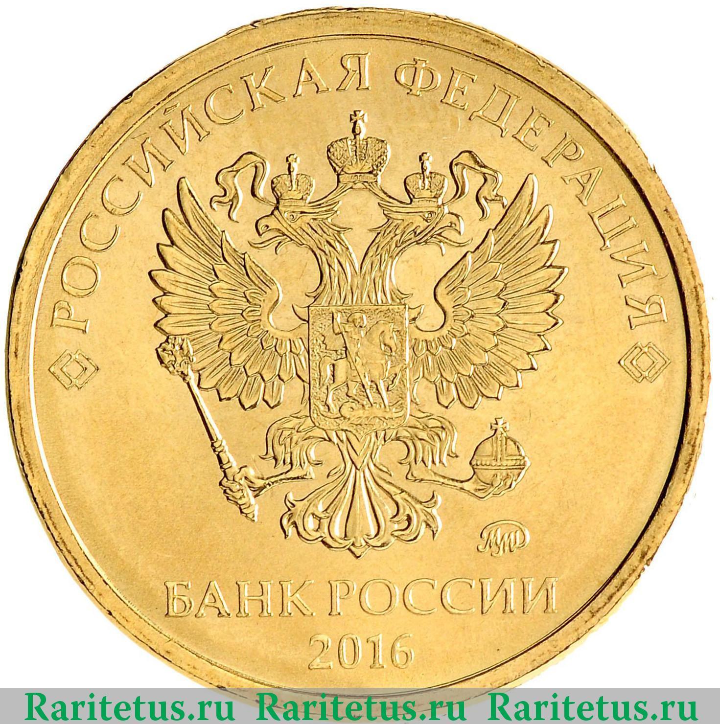 Образцы монет 10 рублей объединенное королевство нидерландов