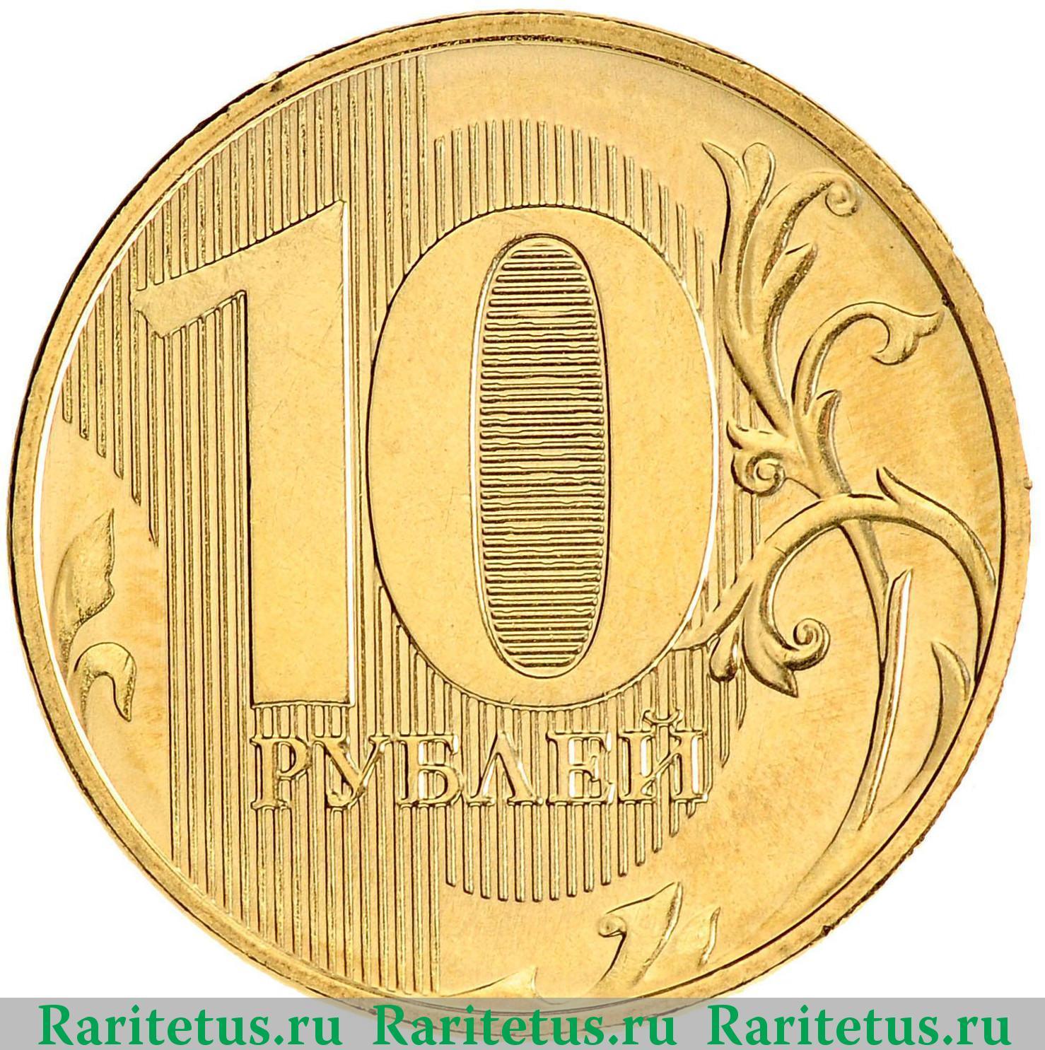 Сколько стоит монета 10 рублей 2016 купить набор памятных монет
