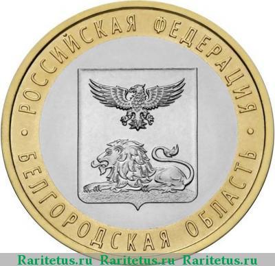 Монета 10 рублей новосибирская область цена 2 евро германия 2002 года цена