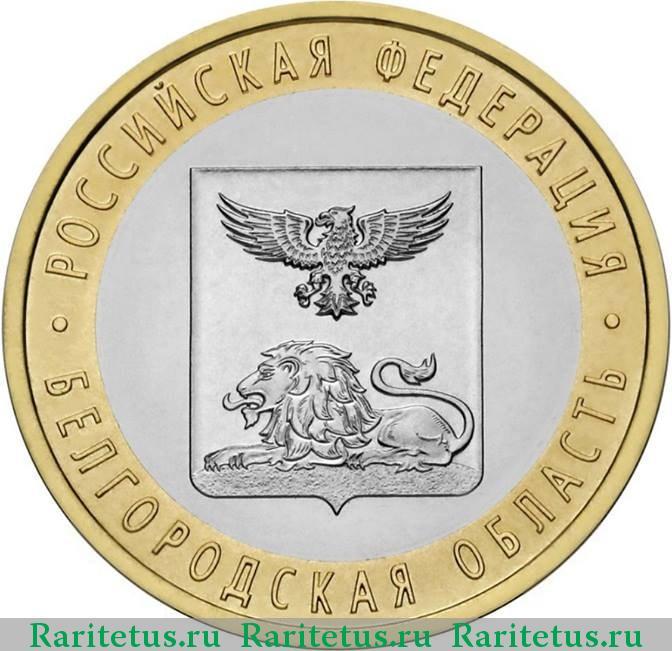 Вес монеты 10 рублей 2016 lorens