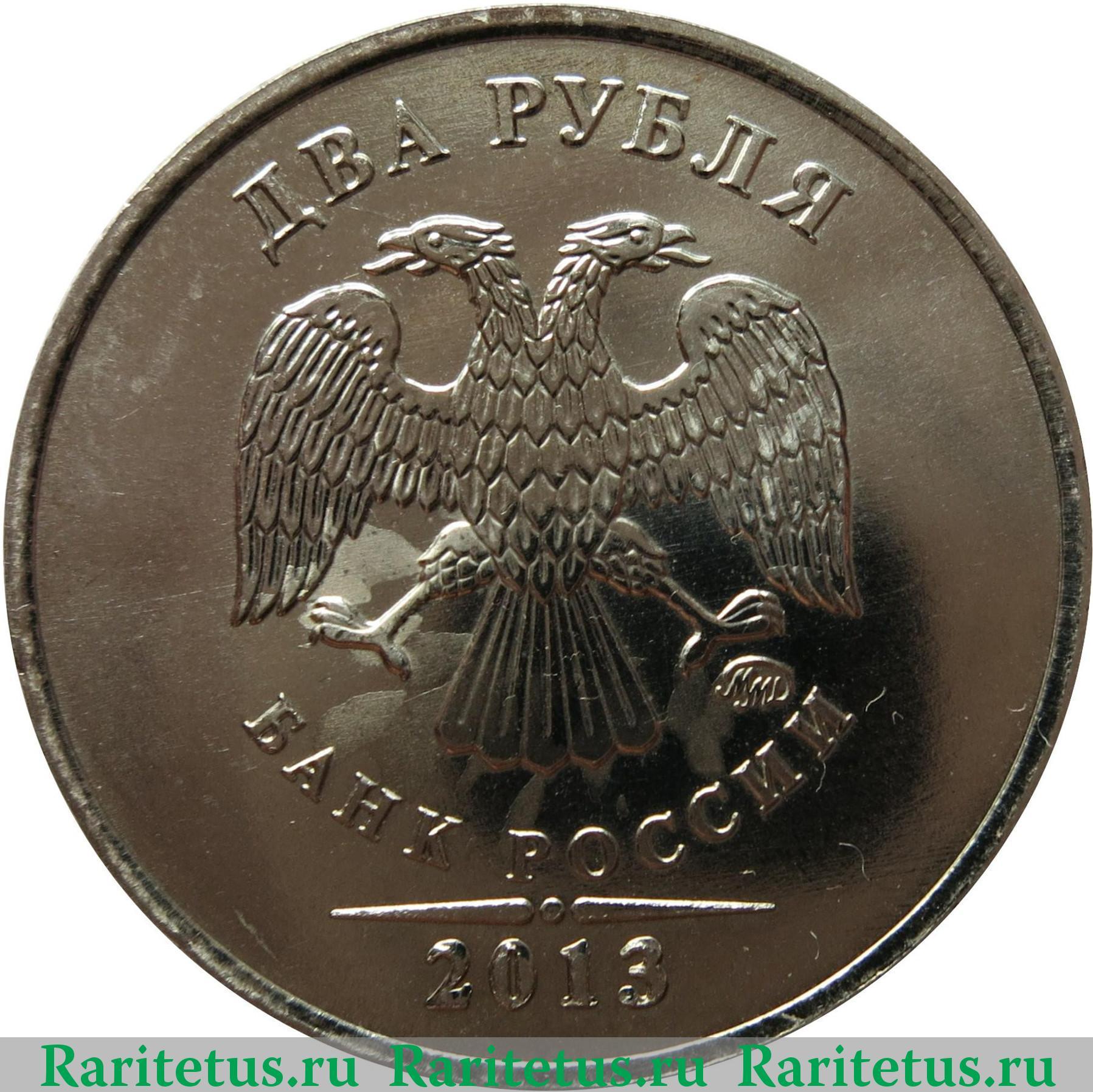 Цена монеты 2 рубля 2013 50 центов это сколько рублей