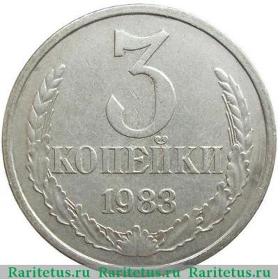 3 копейки 1983 цена нумизмат интернет магазин москва
