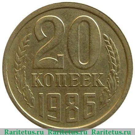 20 копеек 1986 цена нумизматика каталог монет