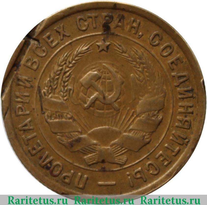 Монета 20 копеек 1932 надчекан адиль