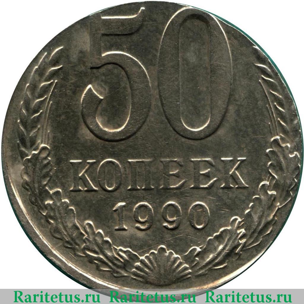 50 копеек 1990 купи клад саратов