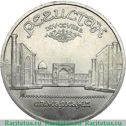 5 рублей самарканд регистан 1989 цена оценка платины