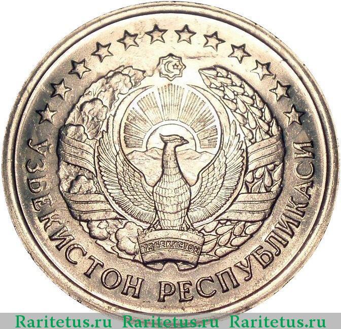 1 тийин 1994 года цена монета 1 коп ссср цена