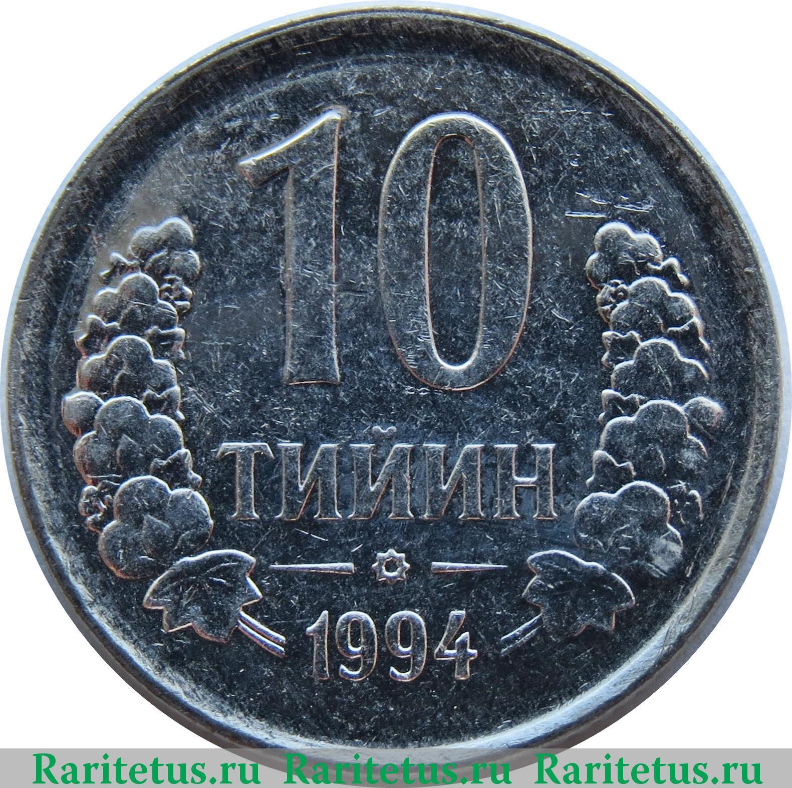 Сколько стоит манета 20 тийин с точками на реверсе 5 рупий