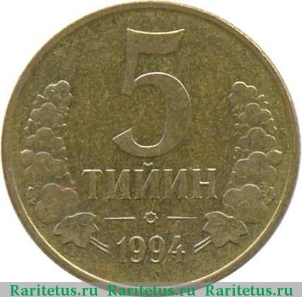 Сколько стоит 5 тийин 1994 маленькая цифра монеты советского союза номинал