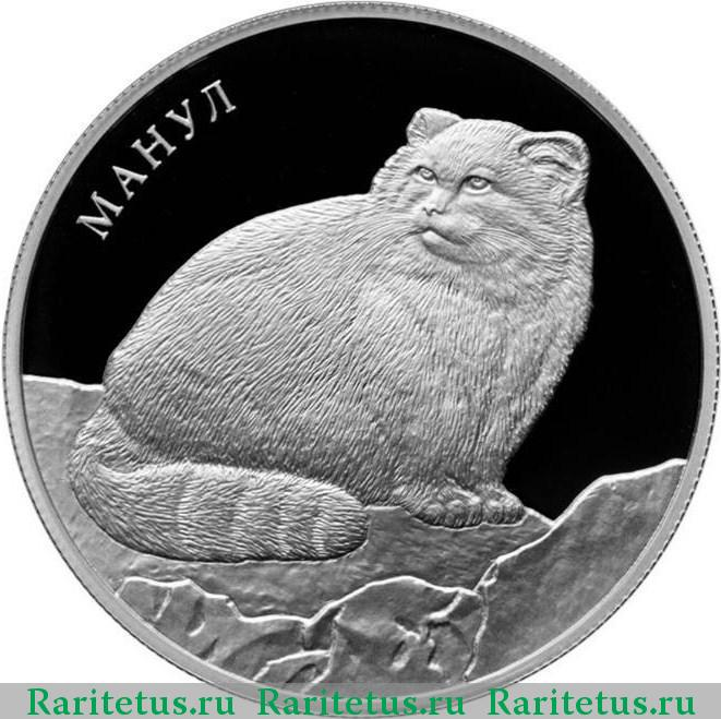 Серебряная монета манул каменноугольная мелочь 4 буквы