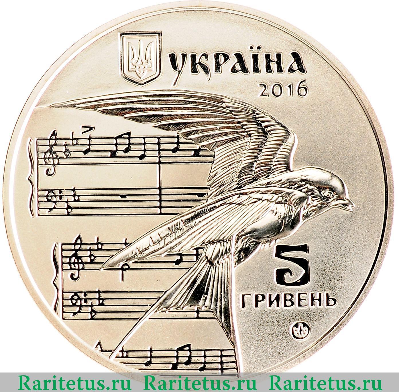 5 гривен щедрик купить 25 рублей сочи цветные
