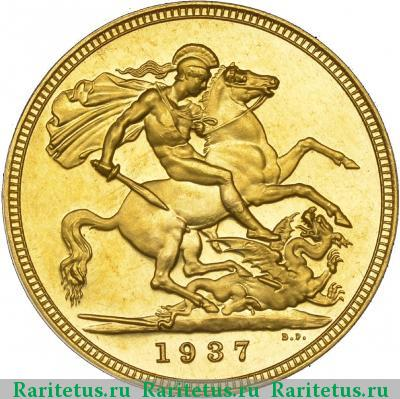 Реверс монеты соверен (sovereign) 1937   proof