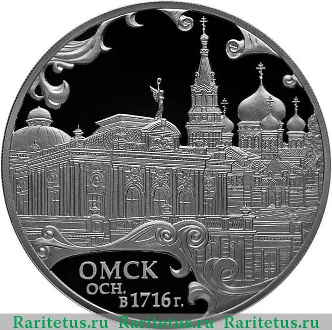 Монета 3 рубля 2016 серебро 5 копеек 1999 года