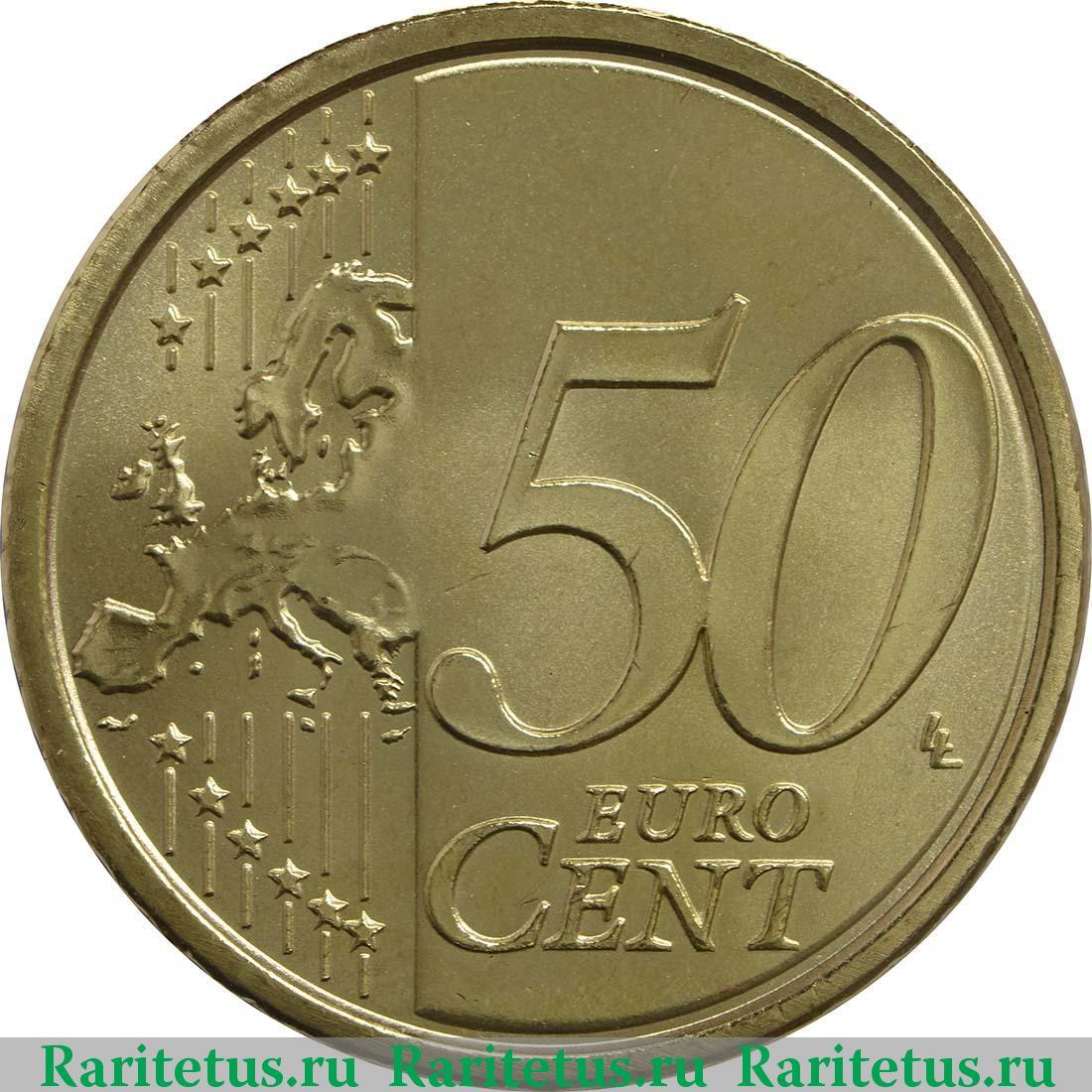 50 центов сколько в рублях бумажные деньги 1991 года стоимость