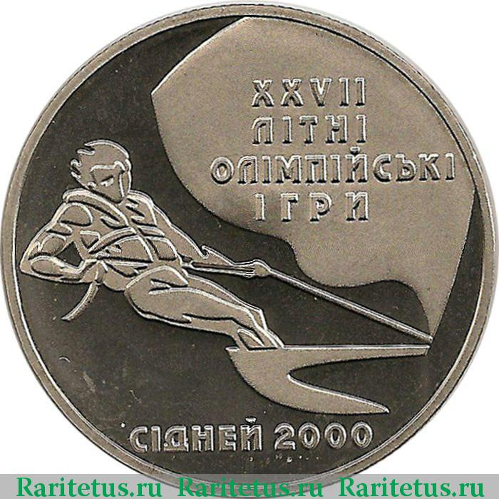 Монета 2 гривны сидней 2000 года цена где можно купить марки