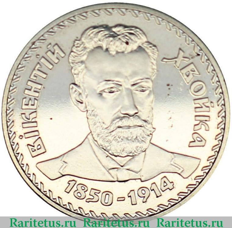 Монета 2 гривны 2000 вікентій хвойка года цена скупка антиквариата в гомеле