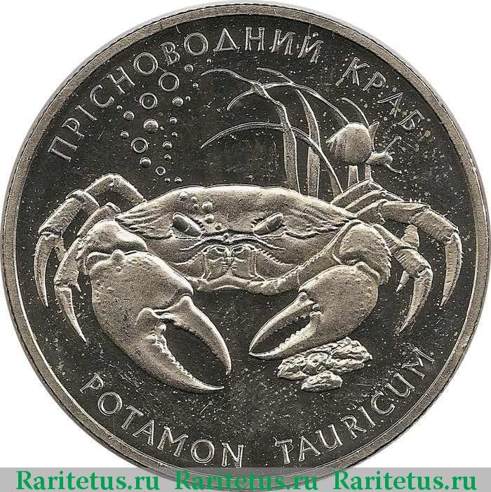 Краб монеты монета 10 копеек 1916 года цена