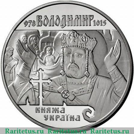 Монета серебряная владимир 10 гривен княжа украина купить в спб купить монеты дари добро в москве