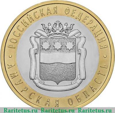 Монета 10 рублей 2016 года стоимость монета3 тенге 1993 года описание