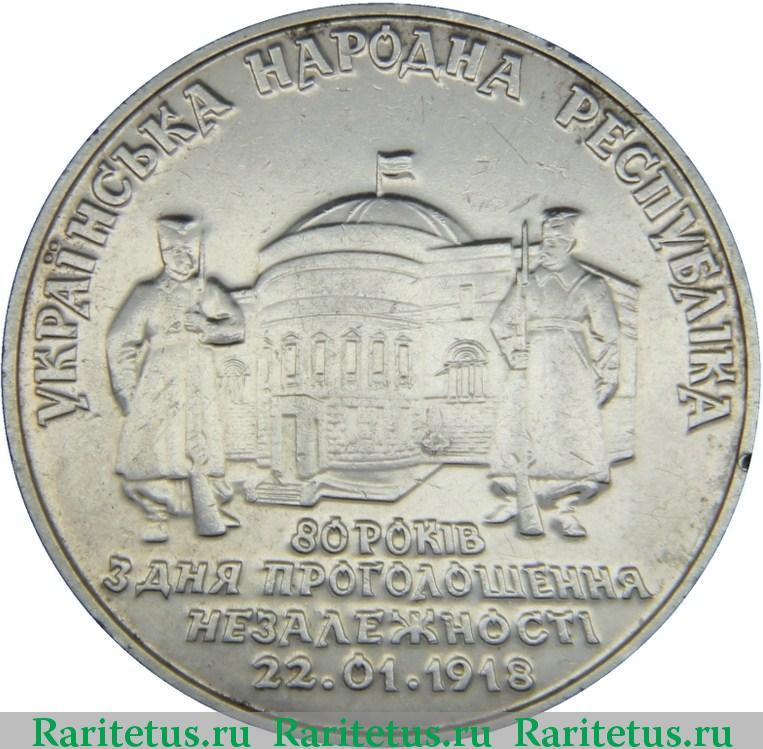 2 гривны 1998 года цена где поменять туркменские манаты