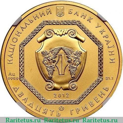 Архистратиг михаил 20 гривен цена нумизматы в новосибирске продать монеты