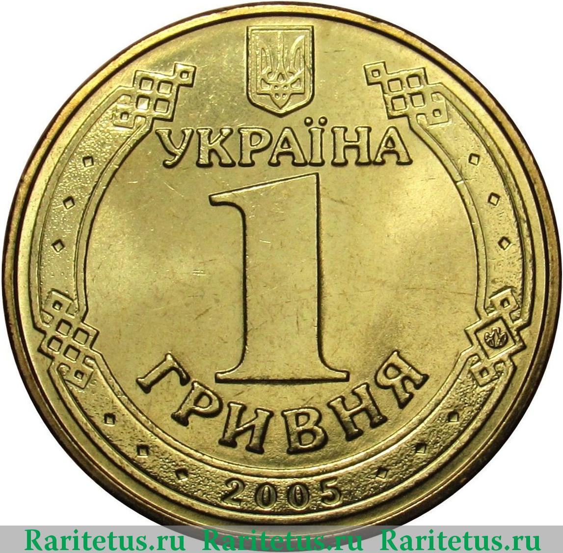 Гривна 2005 г стоимость альбом памятные монеты ссср