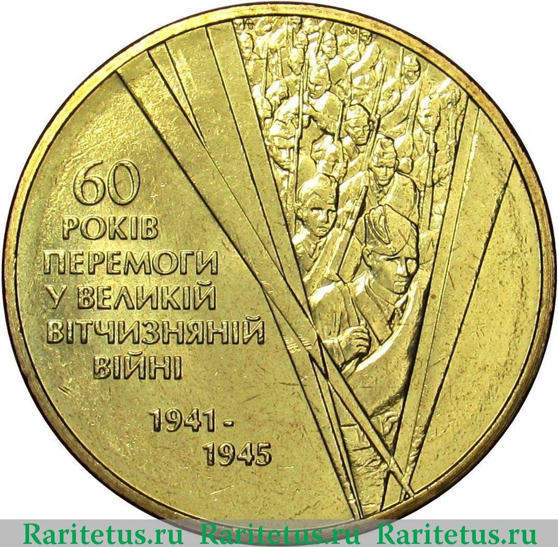 Смотреть 1гривня цена 2005г 2011г стоимость платов м и монета 2 рубля