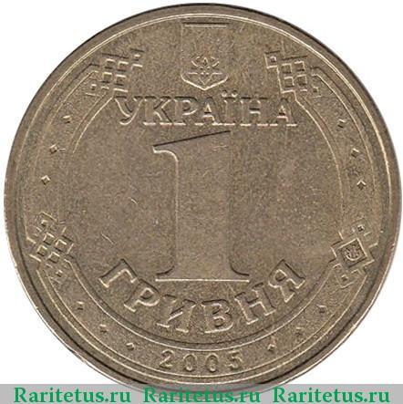 Гривна 2005 г стоимость марс тайгер для айс 250