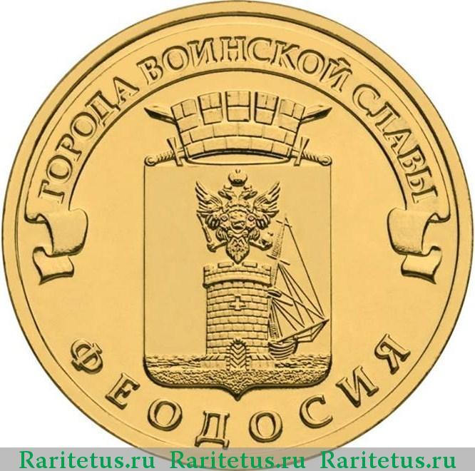 Монета 10 рублей феодосия цена океания 2