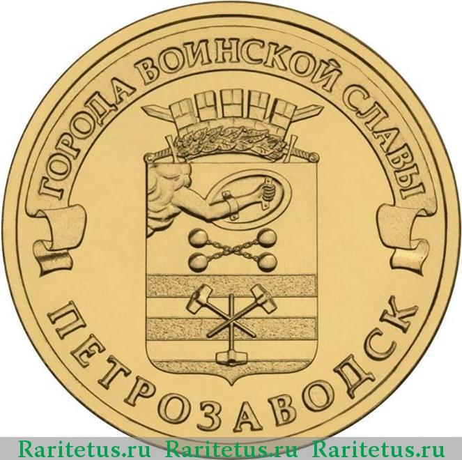 Монеты купить в петрозаводске ряжск монета 10 рублей