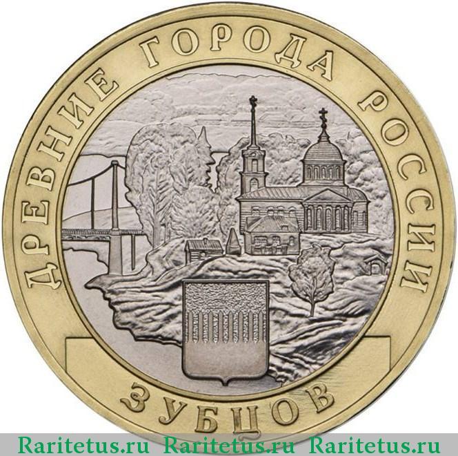 Монета 10 рублей зубцов цена один полтинник 1926 года стоимость