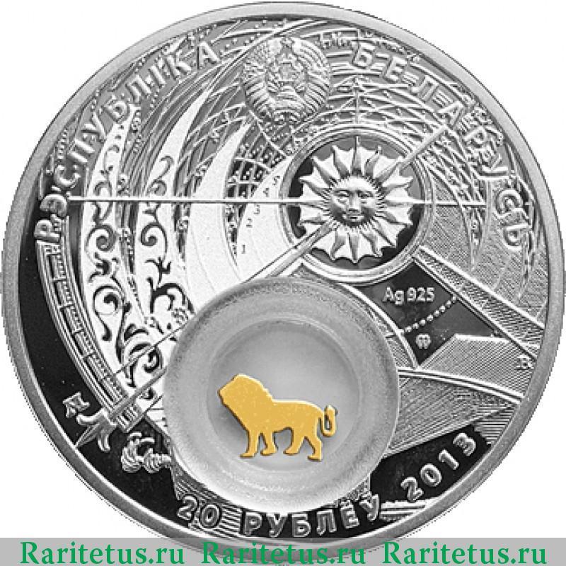 Монета 20 рублей беларусь 2013 николай чудотворец цена прокладки черные