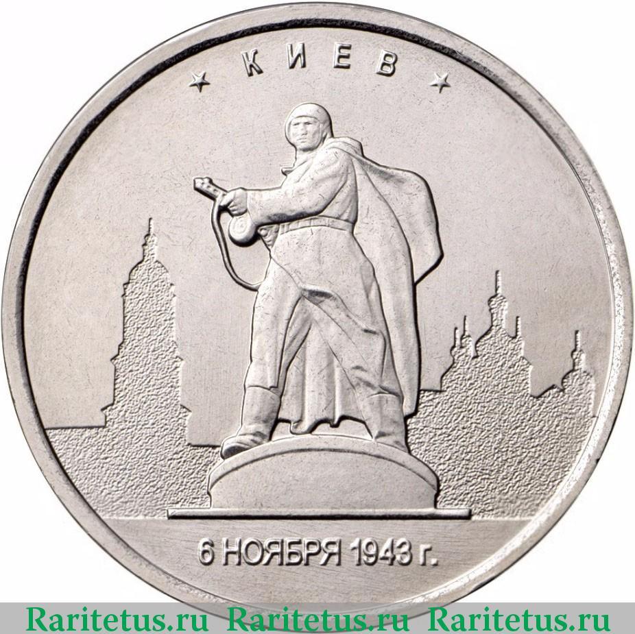 Продать монету 5 рублей 2016 года один рубль 1991 цена