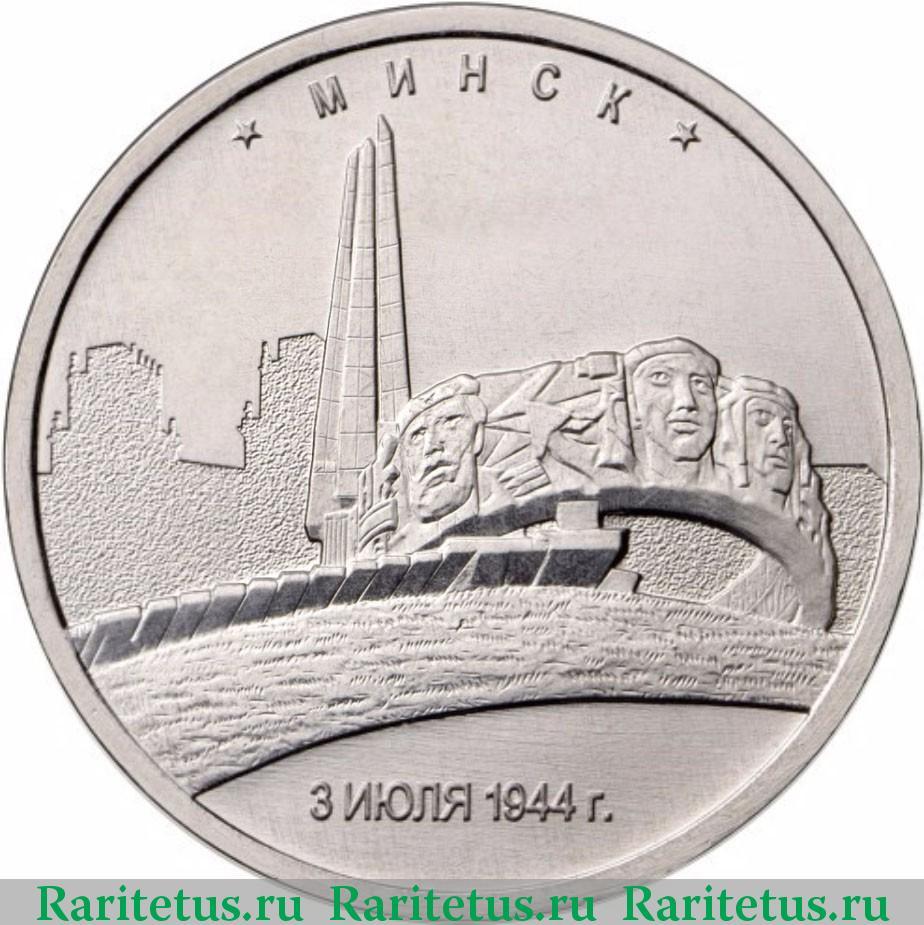Монета 5 рублей 2016 года минск стоимость монеты александра 3 стоимость каталог цены на 2017 год