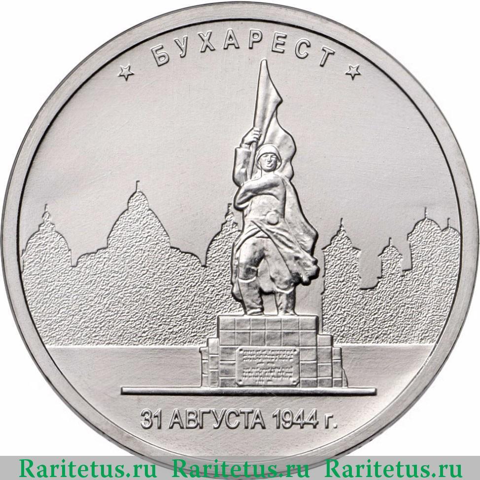 Юбилейные монеты 5 рублей 2016 года каталог россельхозбанк монета георгий победоносец