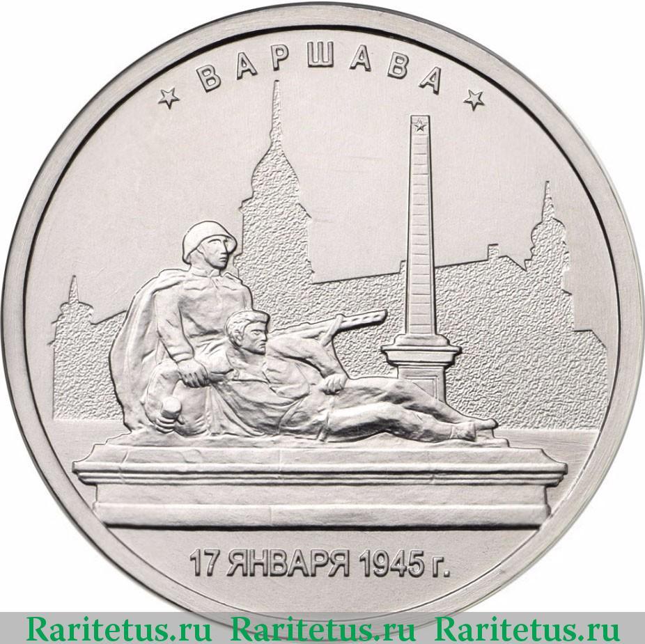 Стоимость монеты 5 рублей 2016 купить монеты индии